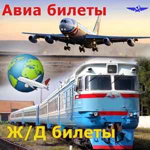 Авиа- и ж/д билеты Брянска