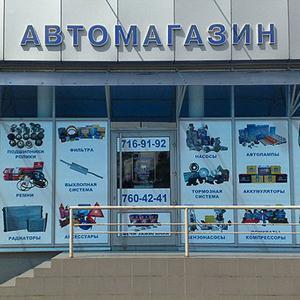 Автомагазины Брянска