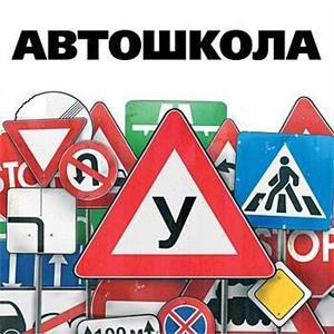 Автошколы Брянска