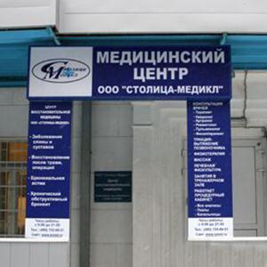 Медицинские центры Брянска