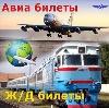 Авиа- и ж/д билеты в Брянске