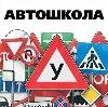 Автошколы в Брянске