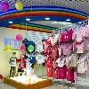 Детские магазины в Брянске