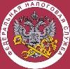 Налоговые инспекции, службы в Брянске