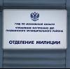 Отделения полиции в Брянске