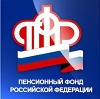 Пенсионные фонды в Брянске