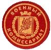 Военкоматы, комиссариаты в Брянске