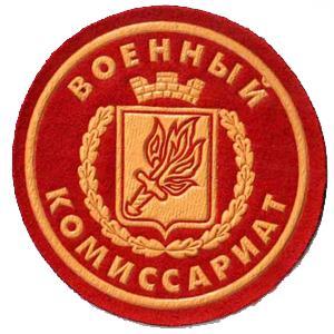 Военкоматы, комиссариаты Брянска